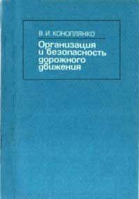 Владимир Коноплянко - Основы безопасности дорожного движения