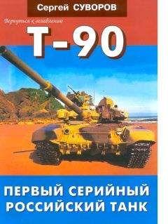 Сергей Суворов - Т-90 Первый серийный российский танк