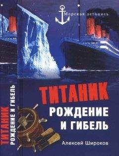 Алексей Широков - «Титаник». Рождение и гибель