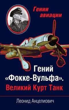 Леонид Анцелиович - Гений «Фокке-Вульфа». Великий Курт Танк