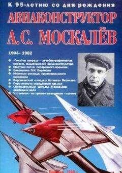 В. Гагин - Авиаконструктор А. С. Москалёв. К 95-летию со дня рождения