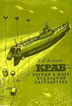 """Н. Залесский - """"Краб"""" - первый в мире подводный минный заградитель"""