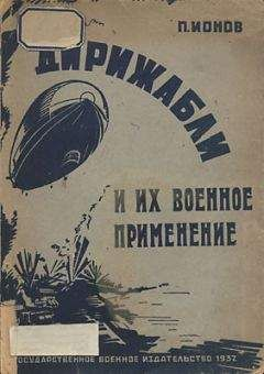 Петр Ионов - Дирижабли и их военное применение