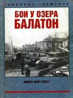 Максим Коломиец - Бои у озера Балатон. Январь–март 1945 г.