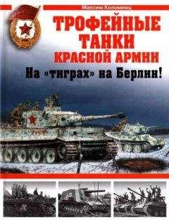 Максим Коломиец - Трофейные танки Красной Армии. На «тиграх» на Берлин!
