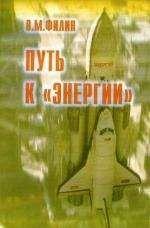 Вячеслав Филин - Путь к «Энергии»
