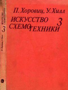 Пауль Хоровиц - Искусство схемотехники. Том 3 [Изд.4-е]