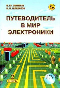 Борис Семенов - Путеводитель в мир электроники. Книга 2