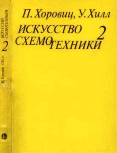 Пауль Хоровиц - Искусство схемотехники. Том 2 [Изд.4-е]