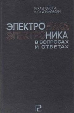 И. Хабловски - Электроника в вопросах и ответах