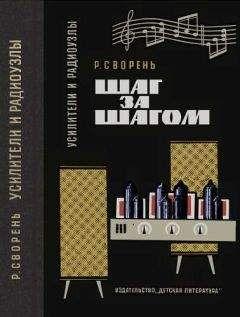 Рудольф Сворень - Шаг за шагом. Усилители и радиоузлы