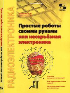Дмитрий Мамичев - Простые роботы своими руками или несерьёзная электроника