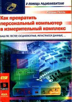 Патрик Гёлль - Как превратить персональный компьютер в измерительный комплекс