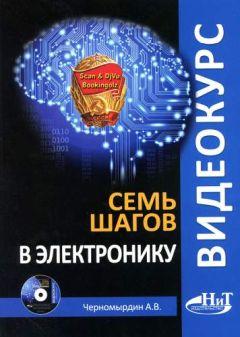 А. Черномырдин - Семь шагов в электронику