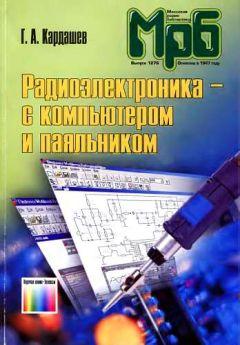 Генрих Кардашев - Радиоэлектроника-с компьютером и паяльником