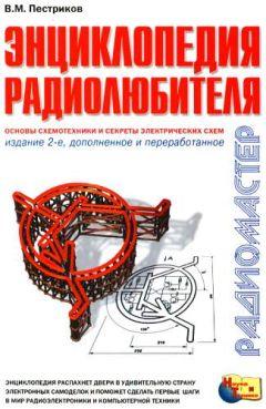 В. Пестриков - Энциклопедия радиолюбителя