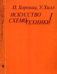 Пауль Хоровиц - Искусство схемотехники. Том 1 [Изд.4-е]
