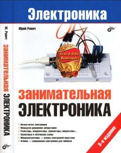 Юрий Ревич - Занимательная электроника