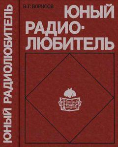 Виктор Борисов - Юный радиолюбитель [7-изд]
