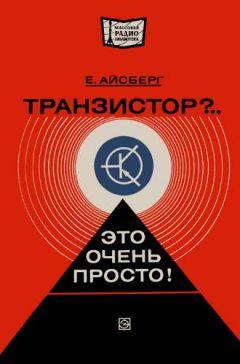 Евгений Айсберг - Транзистор?.. Это очень просто!