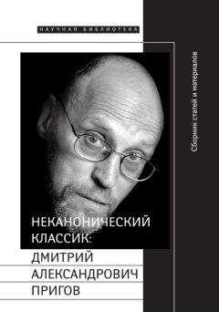 Евгений Добренко - Неканонический классик: Дмитрий Александрович Пригов
