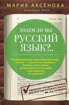 Мария Аксенова - Знаем ли мы русский язык?..