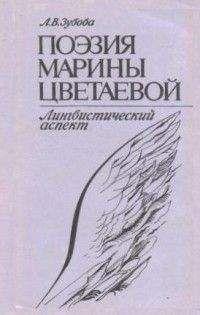 Людмила Зубова - Поэзия Марины Цветаевой. Лингвистический аспект