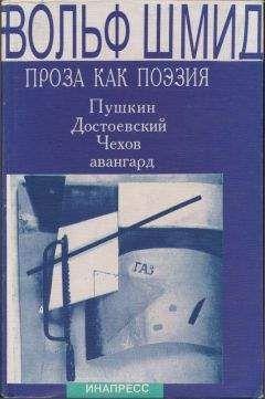 Вольф Шмид - Проза как поэзия. Пушкин, Достоевский, Чехов, авангард