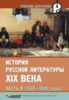 Валентин Коровин - История русской литературы XIX века. Часть 2: 1840-1860 годы