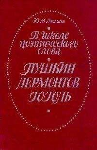 Юрий Лотман - В школе поэтического слова. Пушкин. Лермонтов. Гоголь