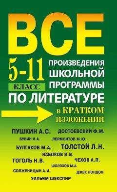 Е. Пантелеева - Все произведения школьной программы по литературе в кратком изложении. 5-11 класс