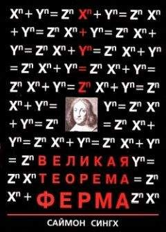 Саймон Сингх - Великая Теорема Ферма