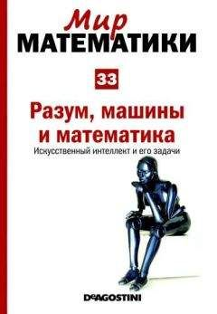 Игнаси Белда - Том 33. Разум, машины и математика. Искусственный интеллект и его задачи