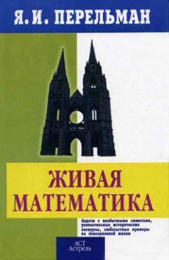 Яков Перельман - Живой учебник геометрии