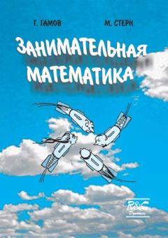 Георгий Гамов - Занимательная математика