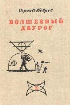 Сергей Бобров - ВОЛШЕБНЫЙ ДВУРОГ