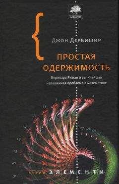 Джон Дербишир - Простая одержимость. Бернхард Риман и величайшая нерешенная проблема в математике.