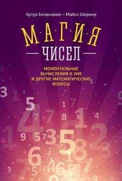 Майкл Шермер - Магия чисел. Ментальные вычисления в уме и другие математические фокусы