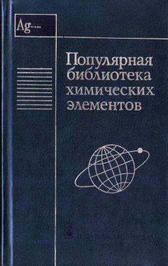Коллектив авторов - Популярная библиотека химических элементов. Книга вторая. Серебро — нильсборий