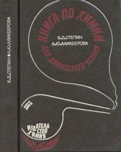 Борис Степин - Книга по химии для домашнего чтения