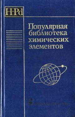 Коллектив авторов - Популярная библиотека химических элементов. Книга первая. Водород — палладий