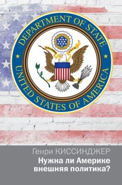 Генри Киссинджер - Нужна ли Америке внешняя политика?