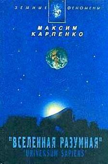 Максим Карпенко - Вселенная Разумная