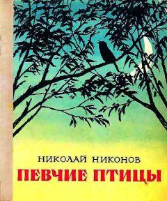 Николай Никонов - Певчие птицы