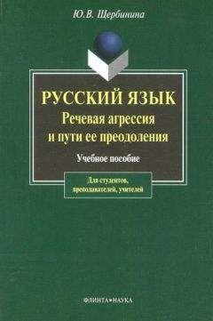Юлия Щербинина - Русский язык. Речевая агрессия и пути ее преодоления