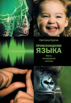 Светлана Бурлак - Происхождение языка: Факты, исследования, гипотезы