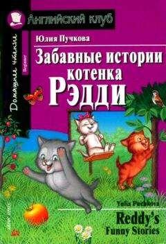 Юлия Пучкова - Забавные истории котенка Рэдди / Reddys Funny Stories