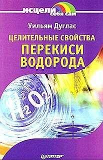Уильям Дуглас - Целительные свойства перекиси водорода