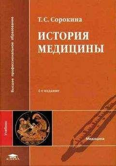 Татьяна Сорокина - История медицины