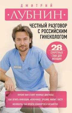 Дмитрий Лубнин - Честный разговор с российским гинекологом. 28 секретных глав для женщин